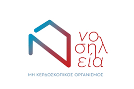 View job details and apply for this job by Σύλλογος ΝΟΣΗΛΕΙΑ